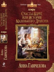 """Анна Гаврилова """"Счастье вдруг или История маленького дракона"""""""