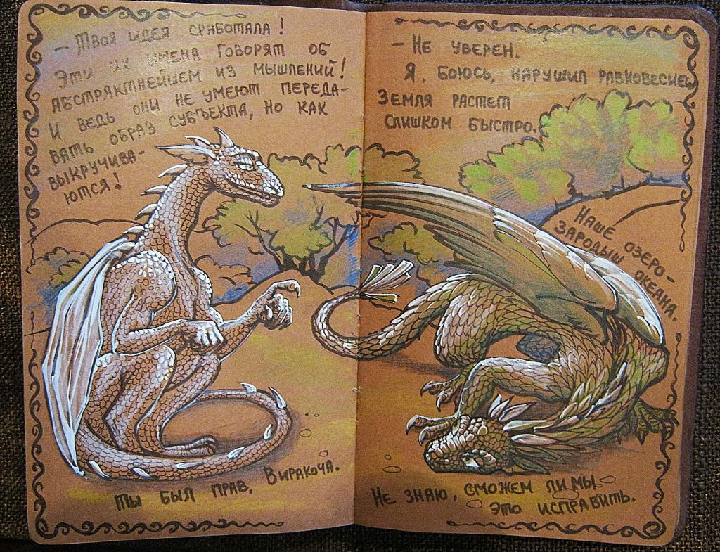 2012 kattrend - draco26