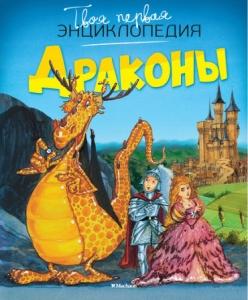 Drakony - Twoja perwaja enciklopedija
