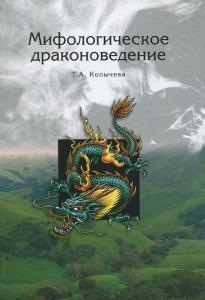 Kopycheva_Mifologicheskoe_drakonovedenie