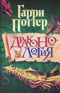 H. Z. Potter - Dragonology
