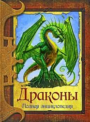 Trambauer_Dragons