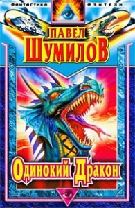 Shumil_Odinokij_drakon_cover